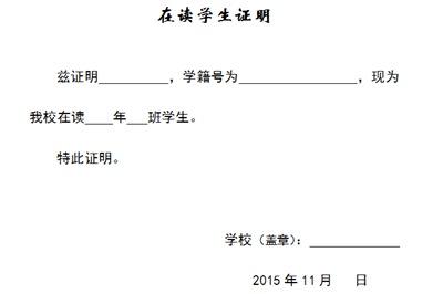 华小学证明《v小学杯赛报名》模板陈村新圩学生图片