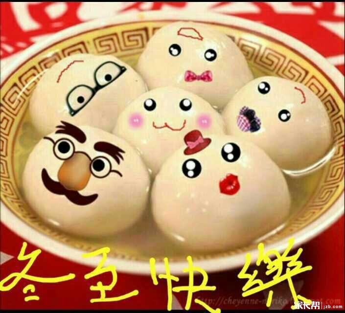 [有奖活动]                                                                                                                                                    【金币派送】冬至吃饺子还是吃汤圆?                                                                                                                                                                                                                                             [复制链接]
