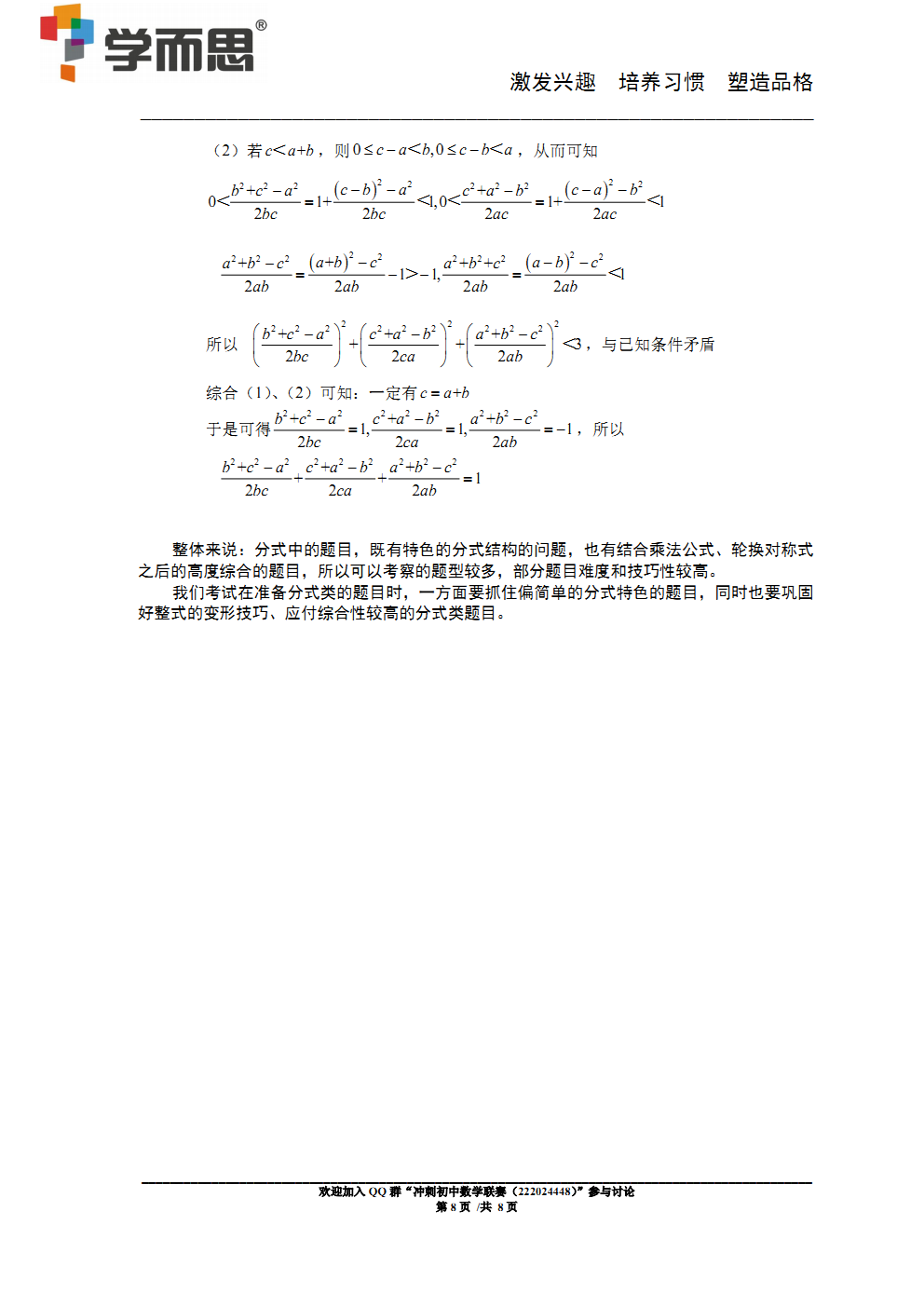 【武漢XRS第五屆】2016初中初中聯賽賽前備第二章數學記錄聽課上冊數學圖片