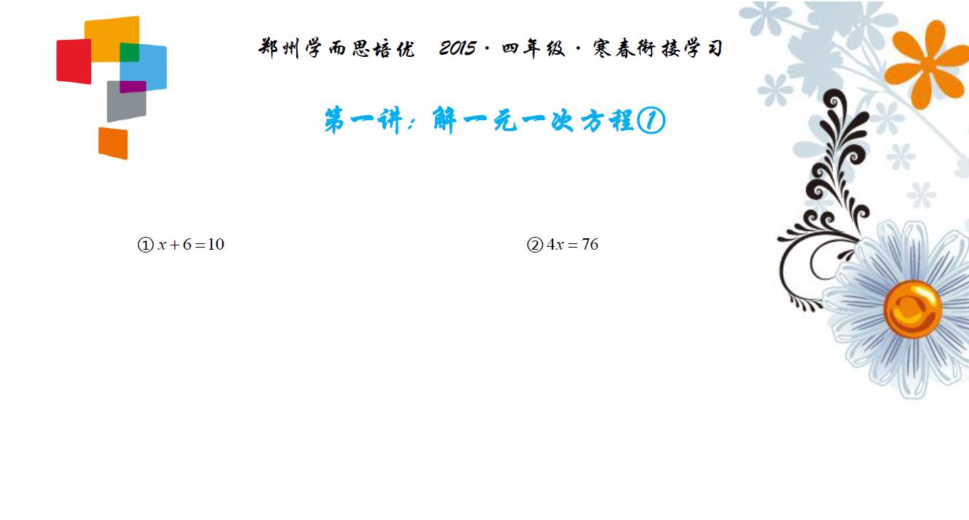 解一元一次方程①.png