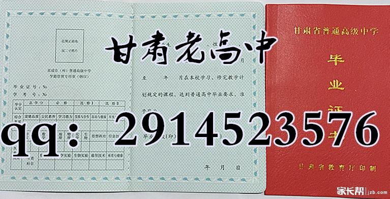 魏县全国毕业证社区_广而告之-高中家长帮样本甘肃职业高中图片