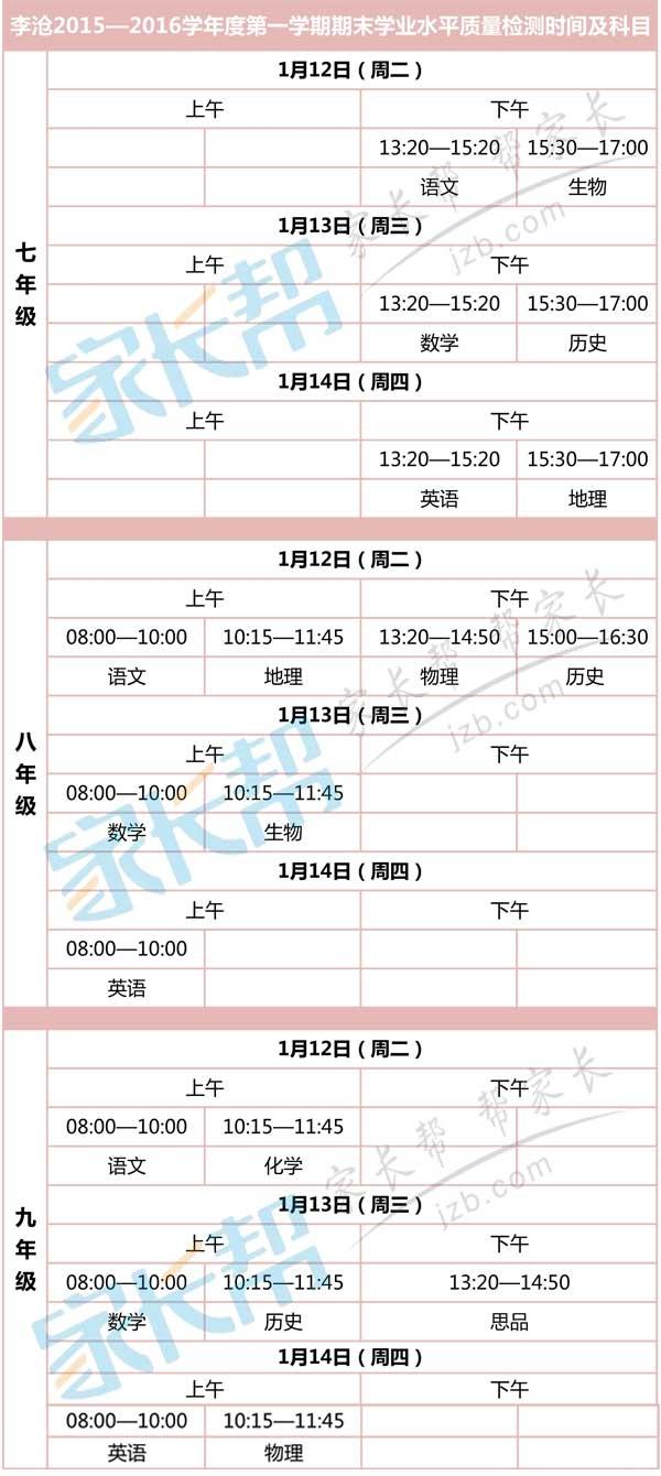 李沧2015-2016学年第一学期期末考试安排.jpg