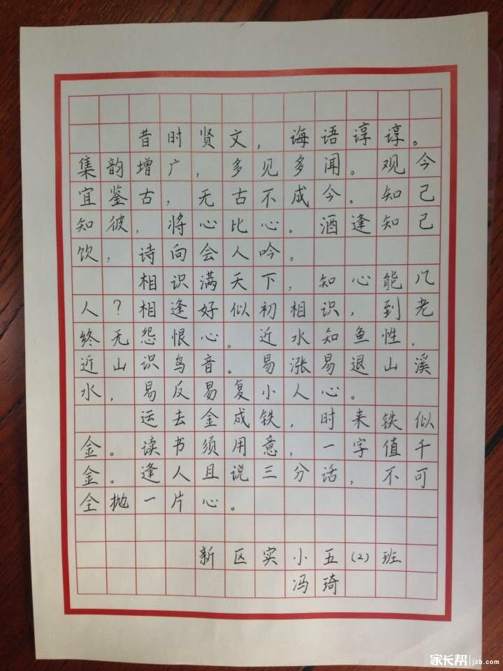 逆天!小学生写字漂亮工整堪比印刷体!(敢不敢小学搞诗恶图片