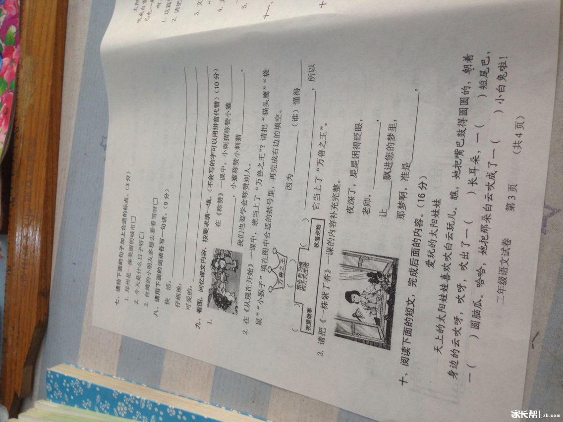 二年级上学期期末考试(语文)中原区