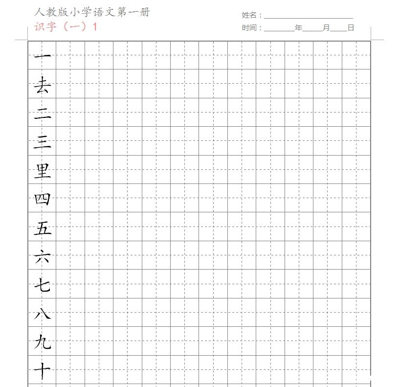 人教版小学语文生字田字格模板(一年级上册)按课编排