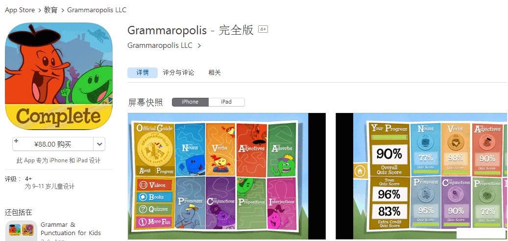 grammaropolis.png