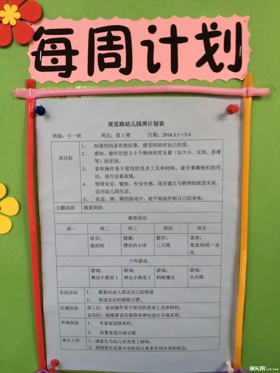 展览路幼儿园周计划表,关注的朋友进!