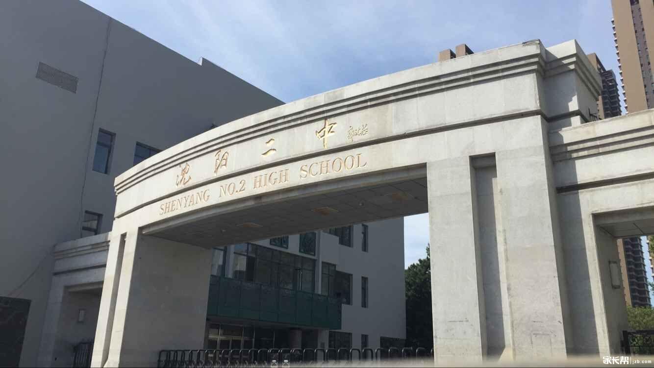 沈阳市第二中学报名开始啦 免费图片