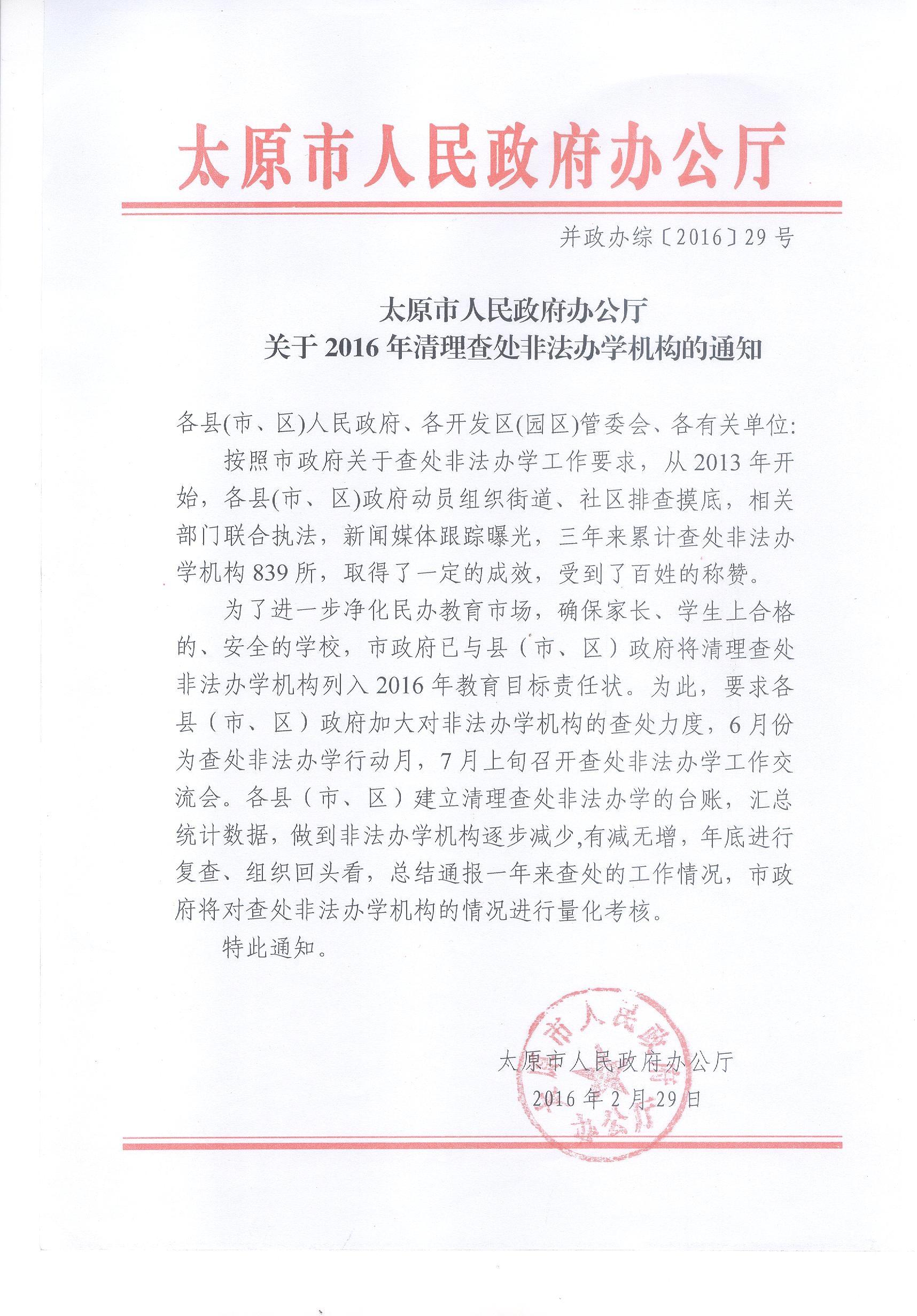 太原市人民政府办公厅关于2016年清理查处非