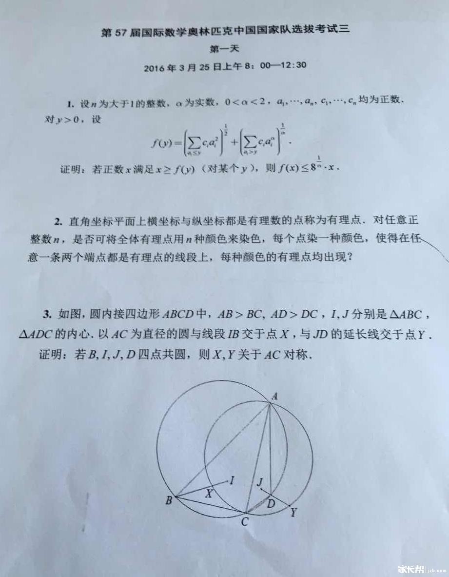 际初中奥林匹克中国国家队选拔数学考试试题_英语三轮作文60端午节图片