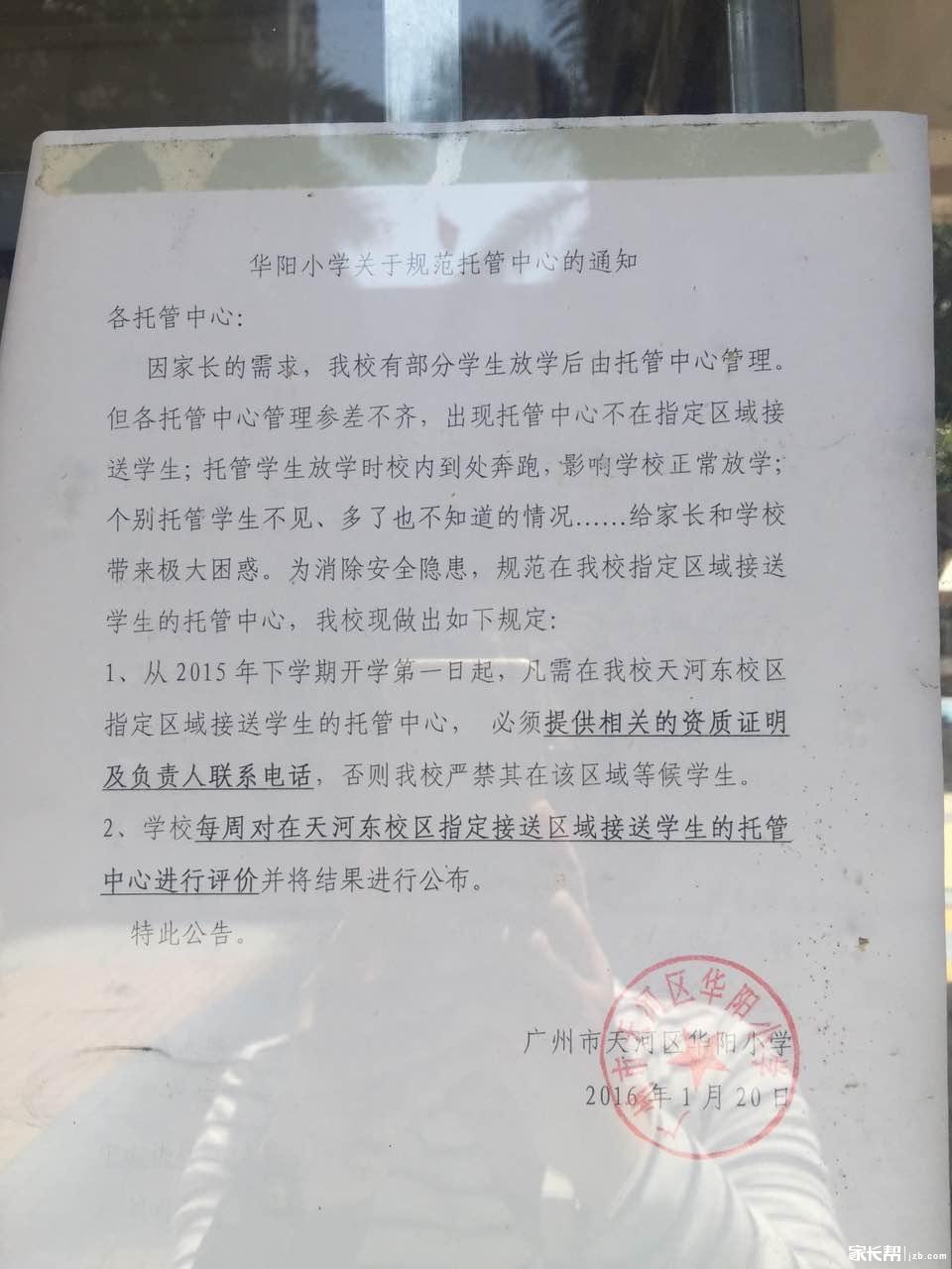 华阳小学对托管这块管的挺好的_2016广州幼升心理健康中小学生观后感图片