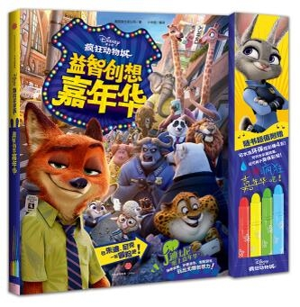 第二名:电影疯狂动物城系列创意绘画本