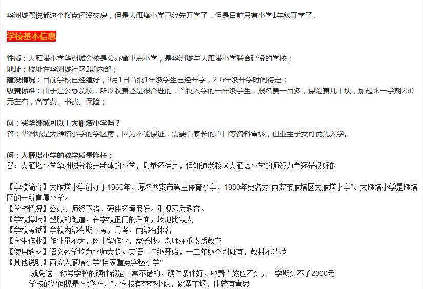 华洲城大雁塔小学学校信息