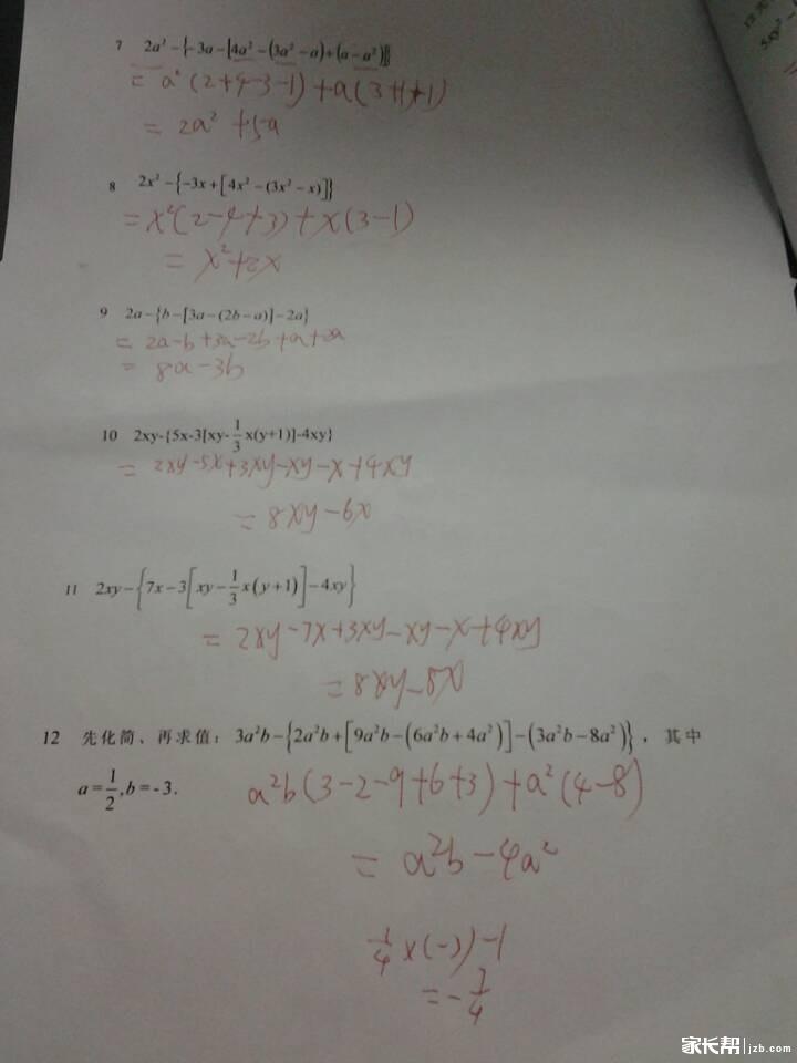 计算力强不仅仅是对数受益几何更实用以及初中学学好怎么代数图片