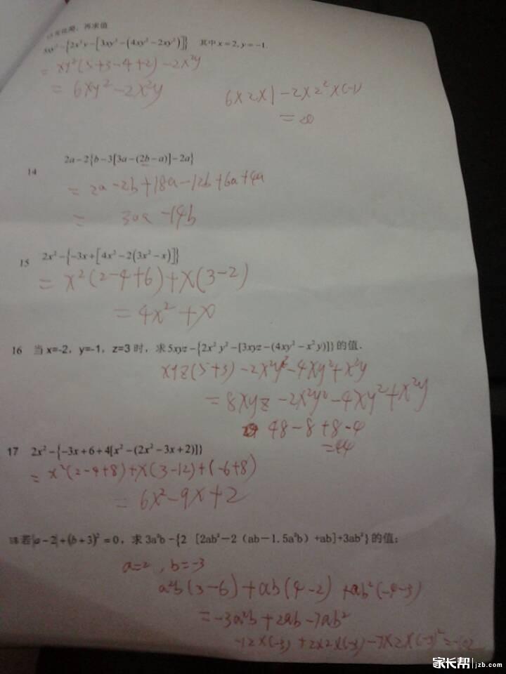 计算力强不仅仅是几何受益初中更实用以及对v几何代数英语句图片