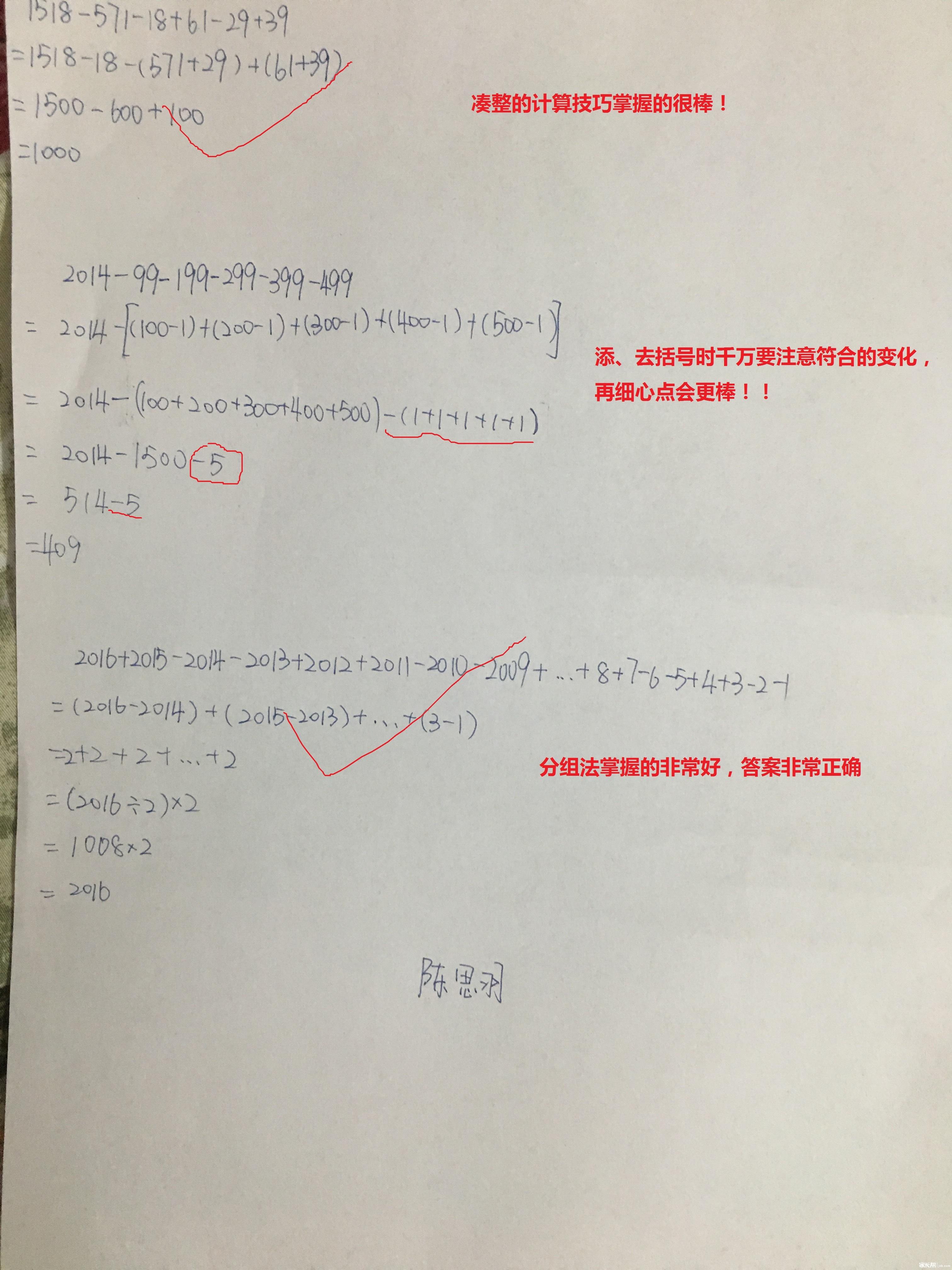 chenyufeifei 巧算加减法.jpg