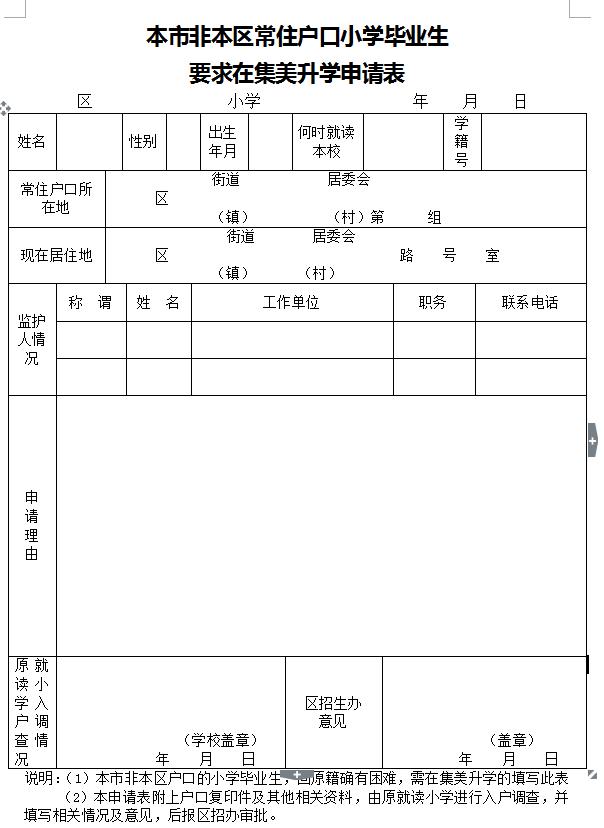 集美區2016年物質畢業和初中招生工作日程表abcd常見的種化學是初中小學四圖片