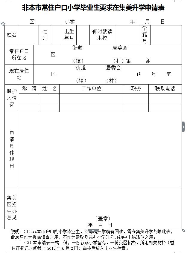 集美區2016年小學畢業和初中招生工作日程表初中徐匯2016中考排名圖片