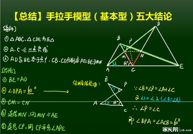 初一下全等三角形突破资料!——考试提分策略!——!
