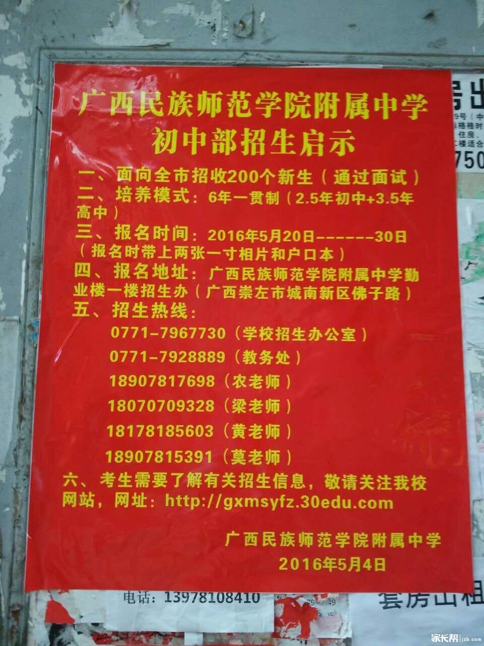 广西中学师范学院启示初中初中部招生附属_2民族生年毕业证98出图片