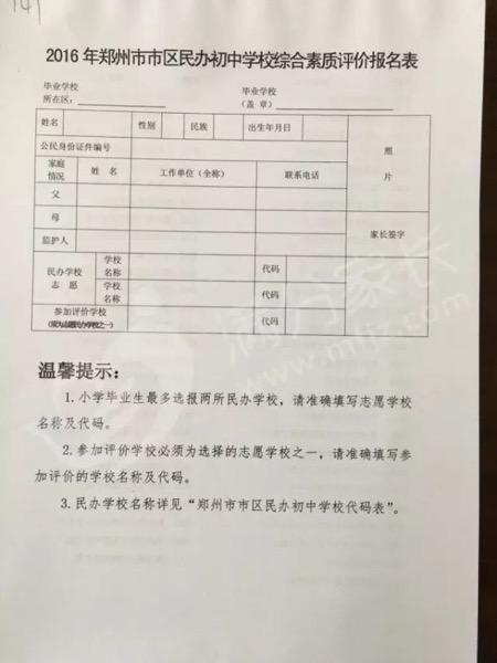 2016年郑州市市区民办学校初中综合素质评价哪个初中好沈阳图片