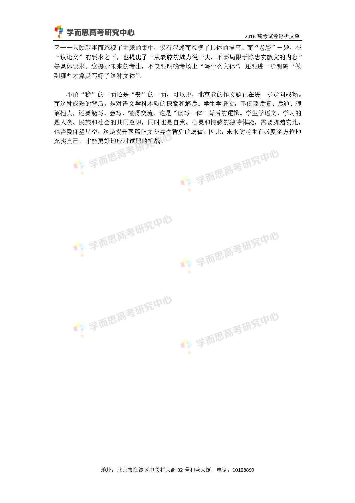 2016年北京高考大作文评析_页面_2.jpg