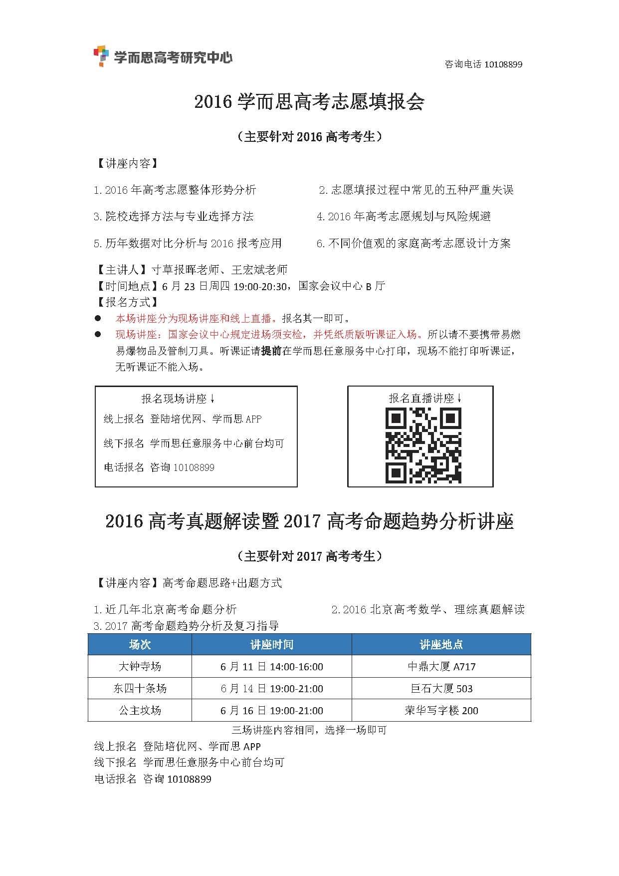 2016年北京高考大作文评析_页面_3.jpg