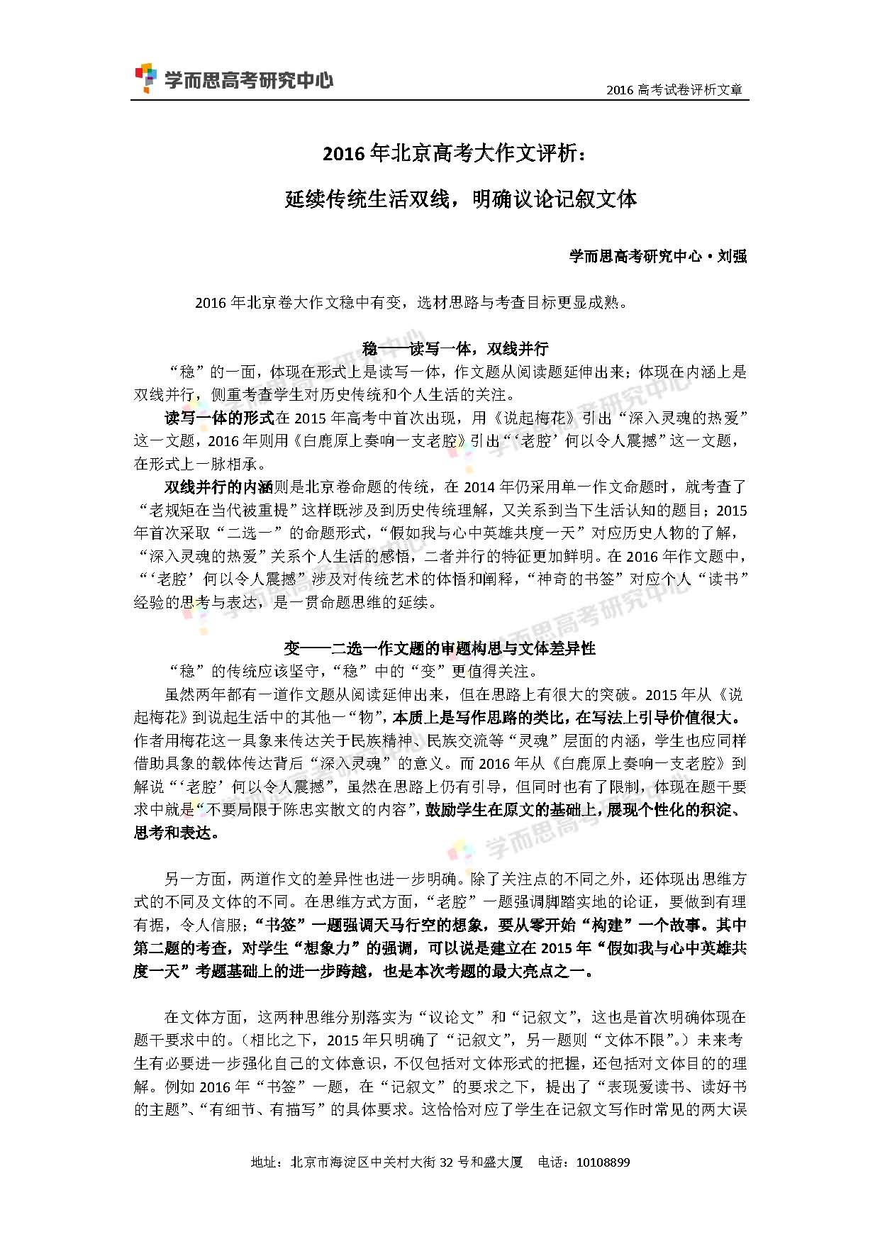 2016年北京高考大作文评析_页面_1.jpg