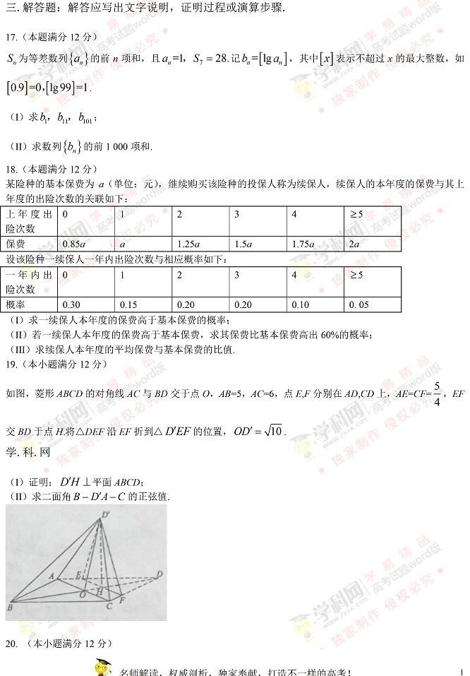 2016上海参考答案数学试卷及高考高中_辽宁高理科沈阳跳楼