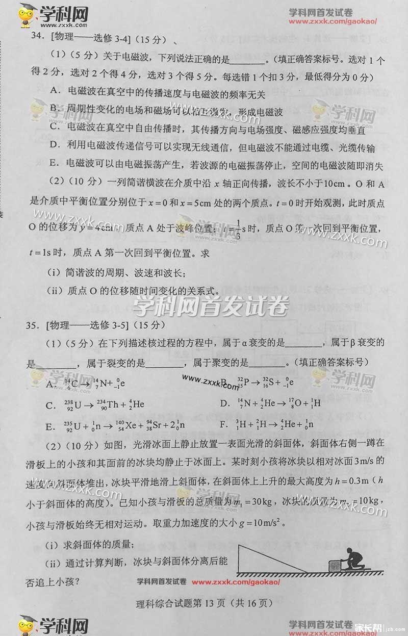 2016沈阳参考理综合高中及高考试卷_蒙阴高中辽宁答案在图片