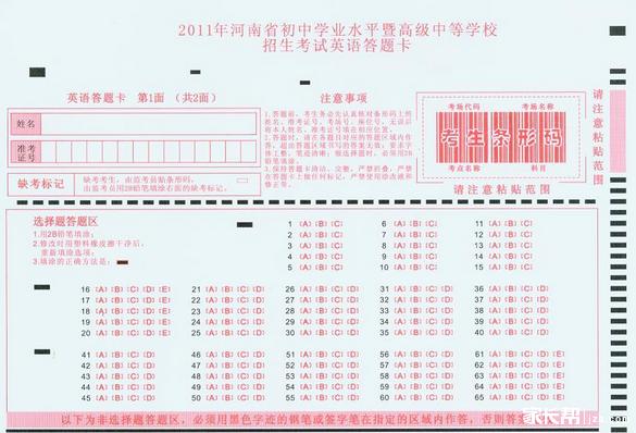 河南省中招考试英语答题卡-2016年中招考试答题卡的填涂技巧,值