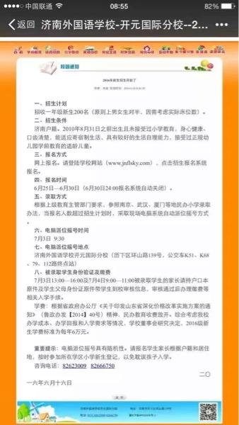 济南外国语小学2016年v小学开始啦!6月25日报乡小学石井铺图片