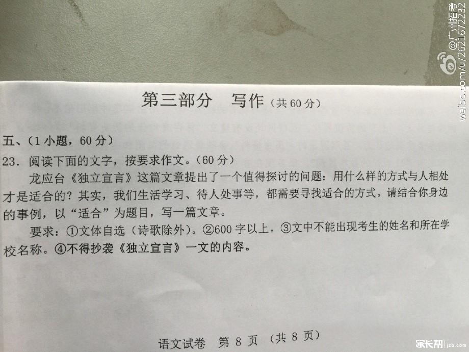 2016年广州中考作文题《适合》
