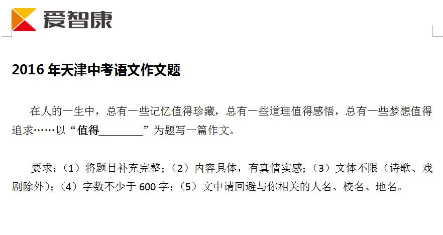 """剖析2016年天津中考作文题""""值得"""