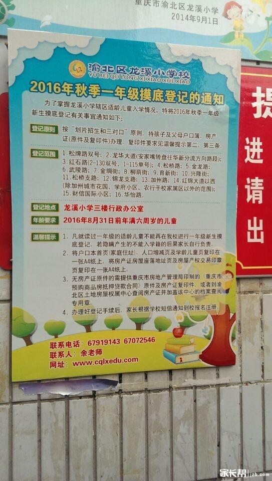 渝北龙溪小学2016招生简章_2016重庆幼升小小学的数学定律图片