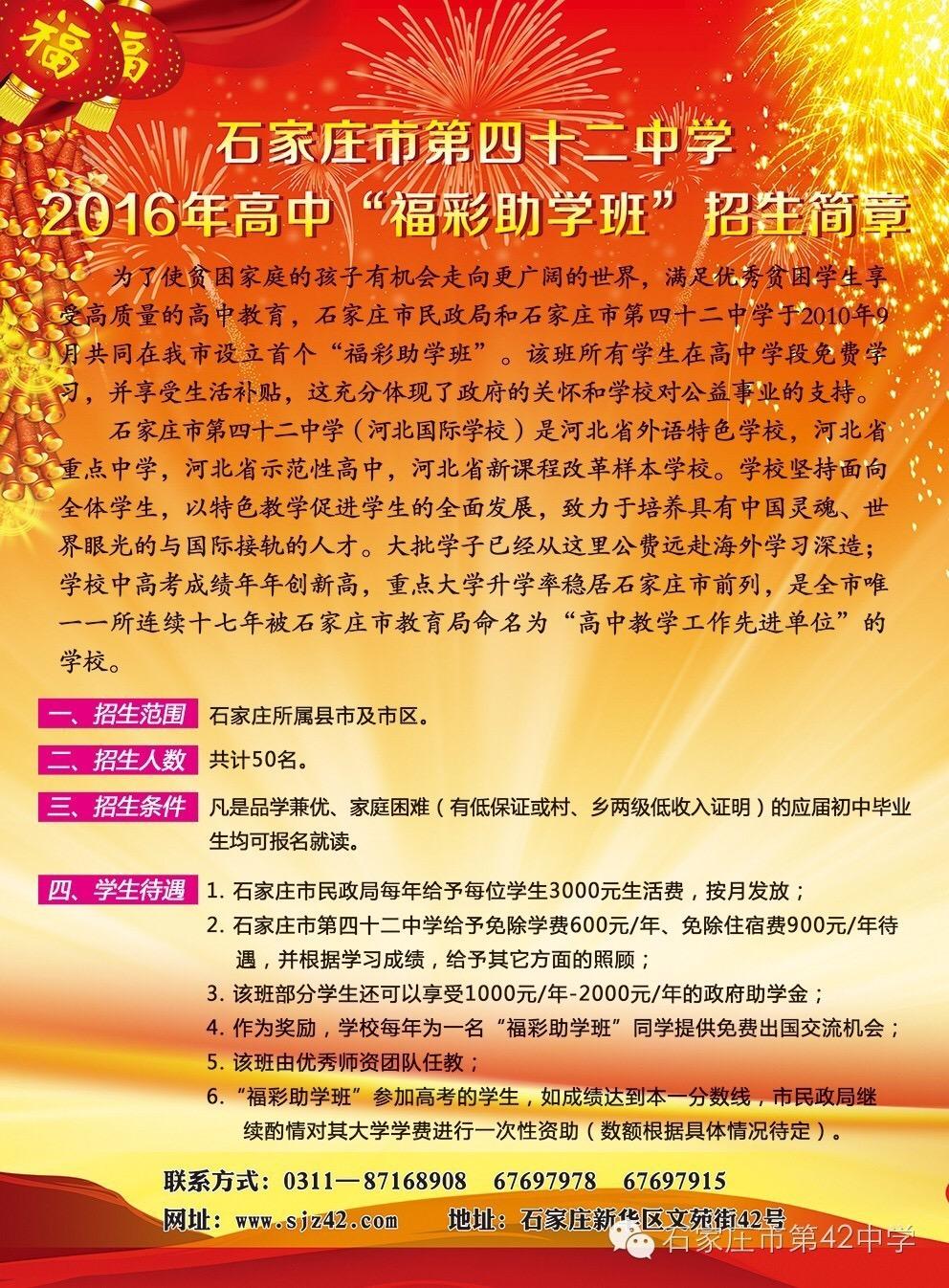 石家庄市42中2016年高中招生简章及联系招生高中听力下载外研社图片