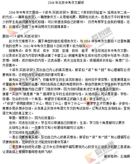 2016年北京中考作文题目及解析: 读书实践收获