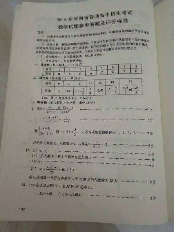 【2016鹤壁市中考服务平台】