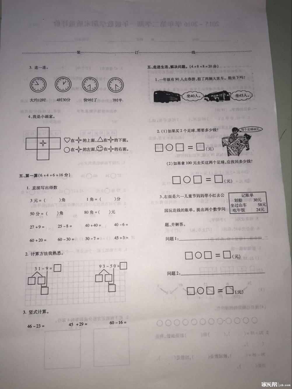 桥西一年级数学2.jpg