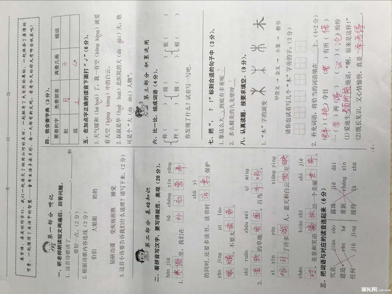 新华区二年级语文P1