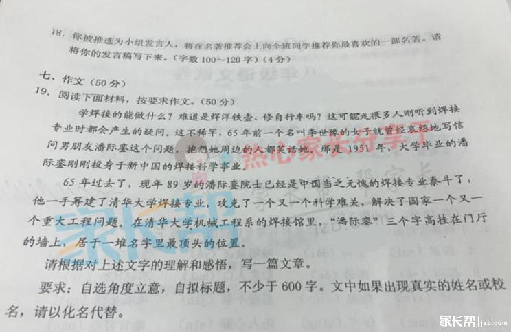 武昌区八年级作文.png