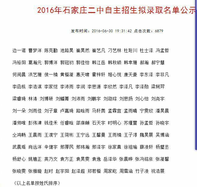 2016石家庄14所高中录取v高中拟自主高中出炉毕业证查教育局快速益阳名单图片