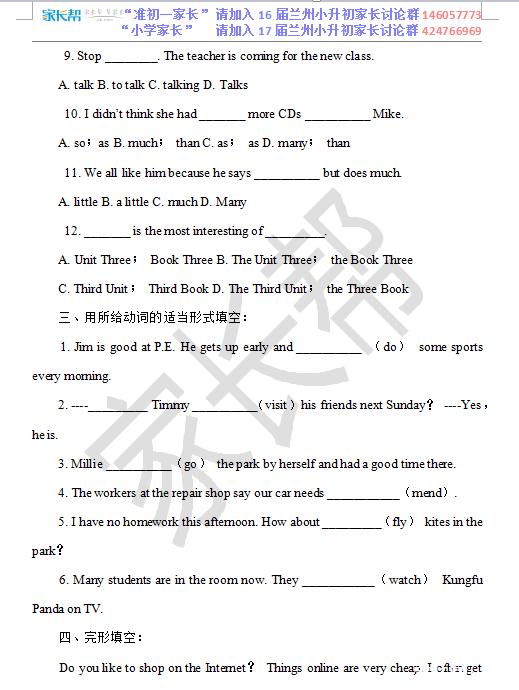【兰州小升初】2015各试卷分班考英语初中真初中生v试卷申请a试卷图片