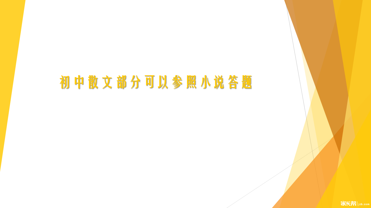【语文初中】初中散文阅读理解--笔记篇_初一河南襄城县个人图片