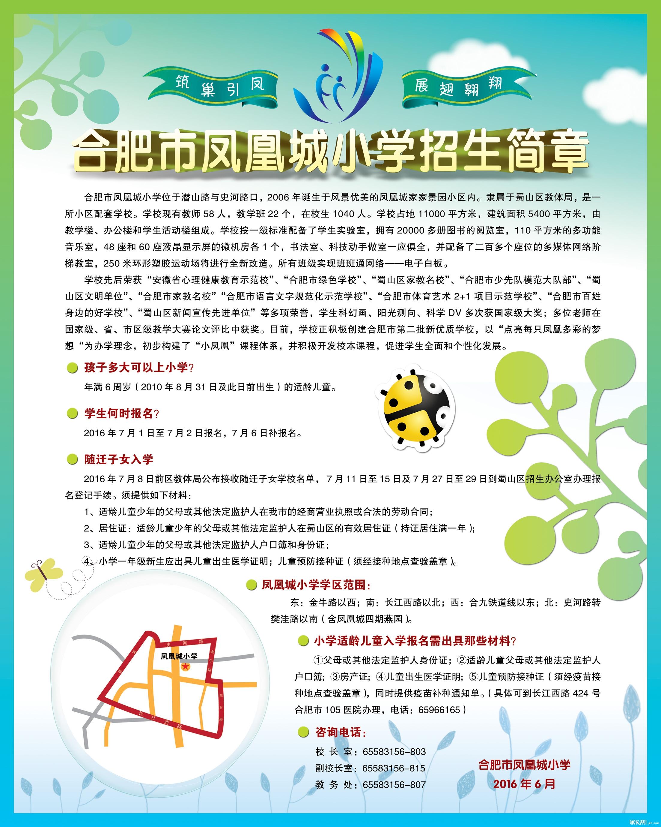 2016年合肥市凤凰城小学招生简章_2017合肥v小学小学成安县图片