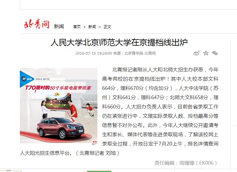 北京师范大学投档线_北师大2014投档线头像今年湖南艺术生的高考