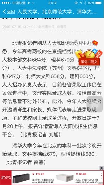 北京师范大学投档线_