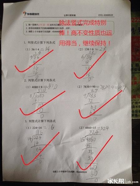 交作业啦 第4天0719除法竖式 老师辛苦了!图片