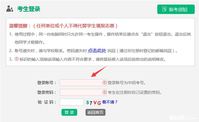 2016年河南省普通高中提前入口录取查询高中文言文省略句练习批次图片