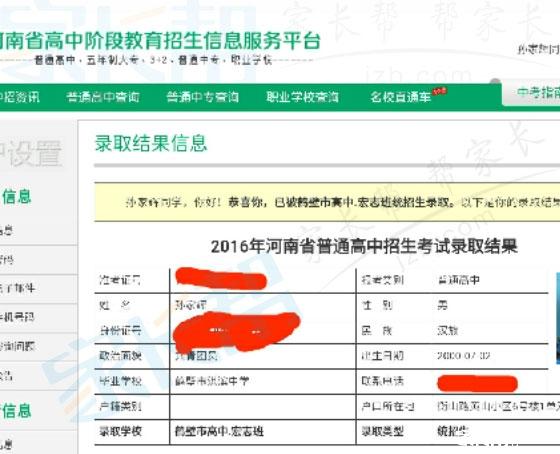 2016年河南省普通高中提前入口录取查询水泥BT埋批次尸女子高中生案图片